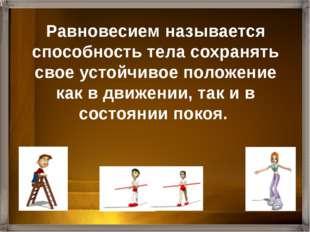 Существуют два вида равновесия - статическое и динамическое. Статическое равн