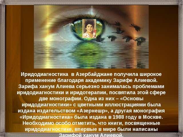 Иридодиагностика в Азербайджане получила широкое применение благодаря академи...