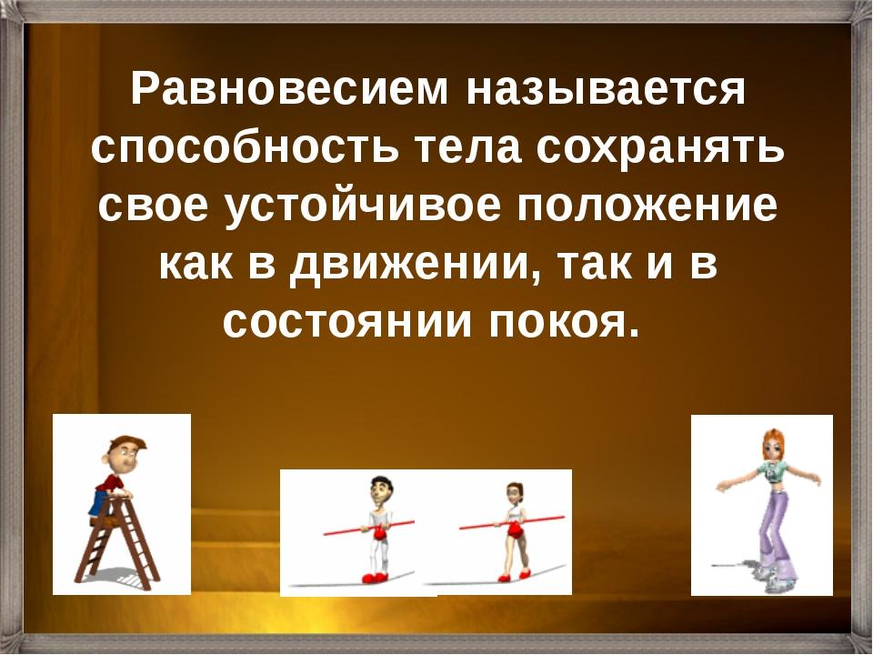 Существуют два вида равновесия - статическое и динамическое. Статическое равн...