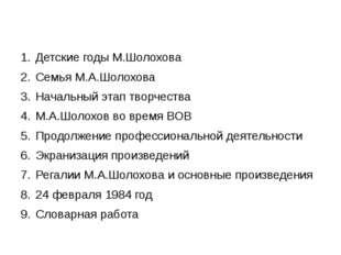 11 января 1924 года М. А. Шолохов обвенчался с дочерью бывшего станичного ата