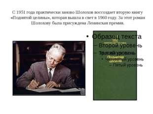 В 1965 году М.А.Шолохову за роман «Тихий Дон» была присуждена Нобелевская пре