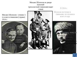 МихаилШолоховво дворе мужской трехкласснойгимназии(сидит слева) МихаилШол
