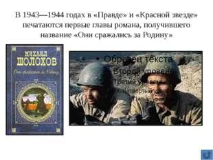 В 1943—1944 годах в «Правде» и «Красной звезде» печатаются первые главы роман
