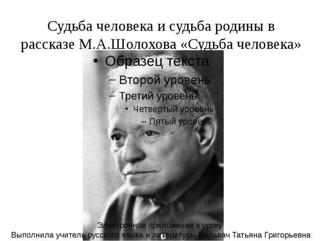 Певец Тихого Дона Река Дон Станица Вёшенская