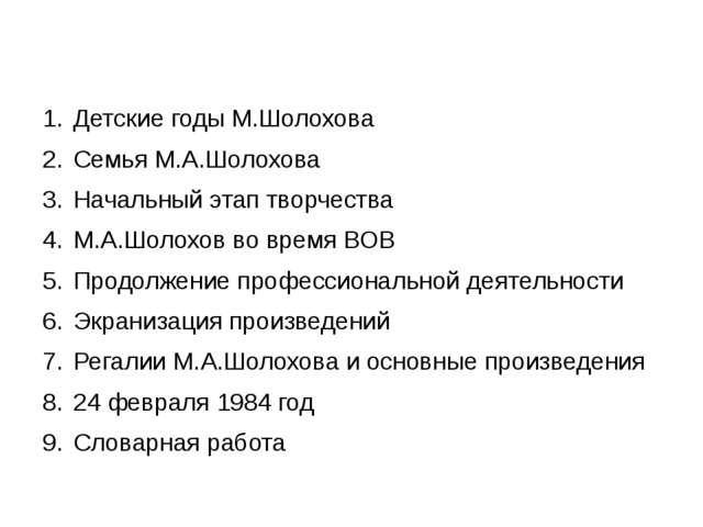 11 января 1924 года М. А. Шолохов обвенчался с дочерью бывшего станичного ата...