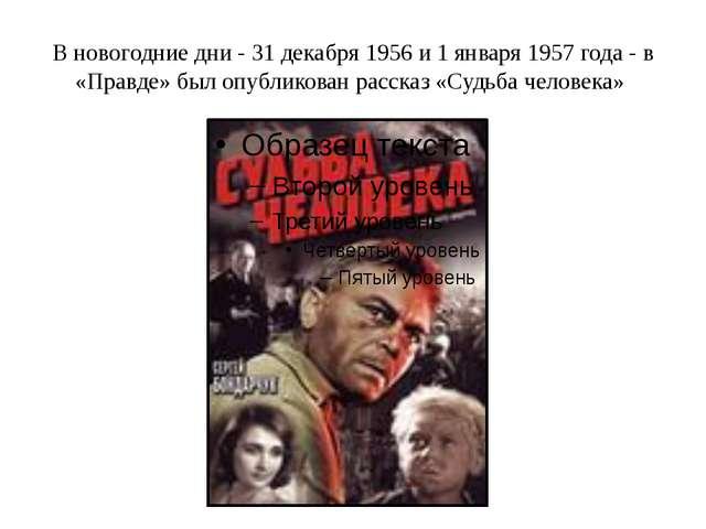 С 1951 года практически заново Шолохов воссоздает вторую книгу «Поднятой цели...