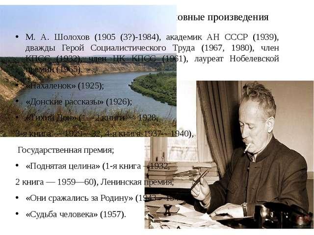 Тест 1. У кого из шолоховских солдат «глаза, словно присыпанные пеплом, напол...