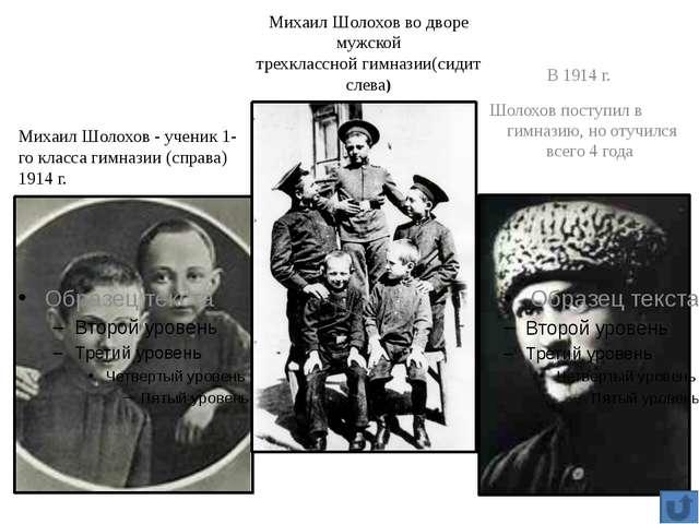 МихаилШолоховво дворе мужской трехкласснойгимназии(сидит слева) МихаилШол...