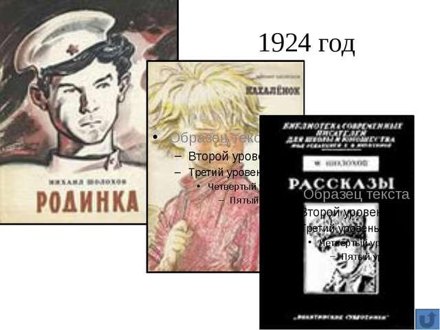 Могила М.А.Шолохова М.А. Шолохов скончался 24 февраля 1984 г.