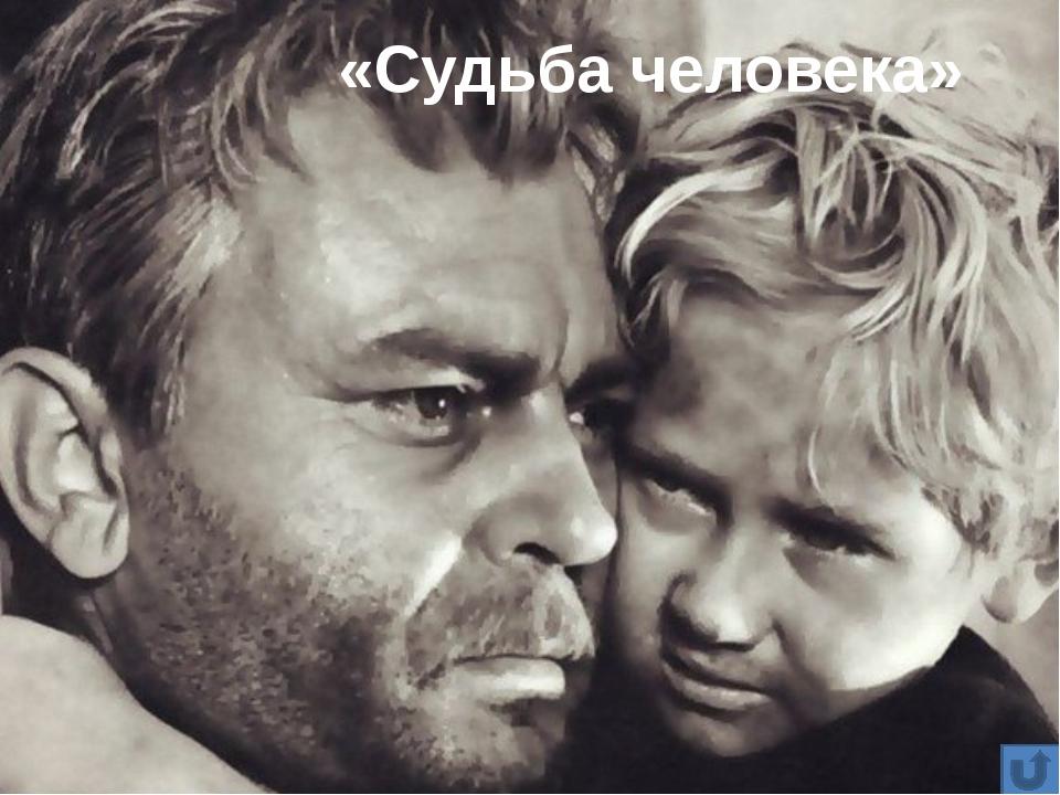 Анализ эпизода встречи с Ванюшей Можно ли считать личность А. Соколова героич...