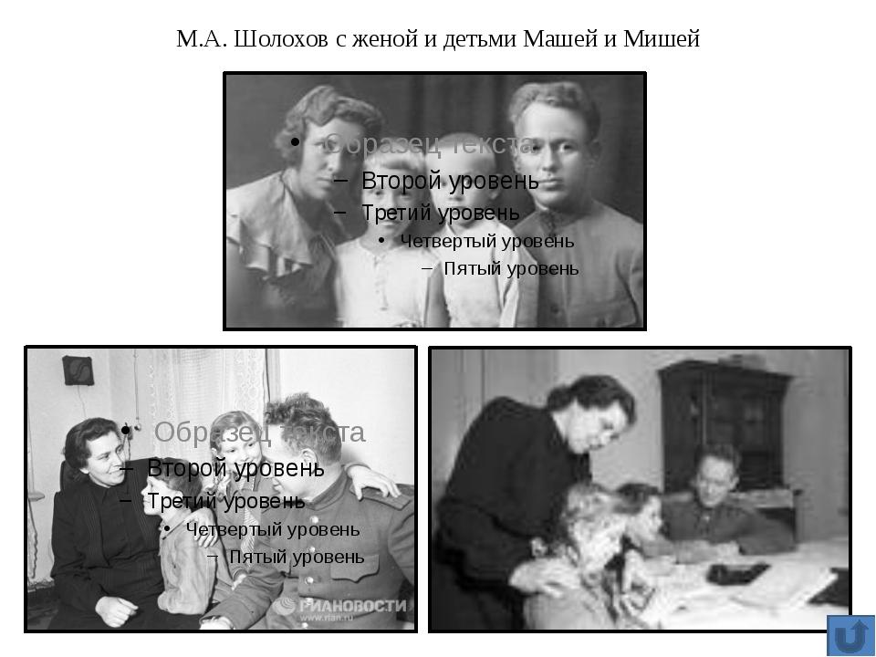 М.А. Шолохов с женой и детьми Машей и Мишей
