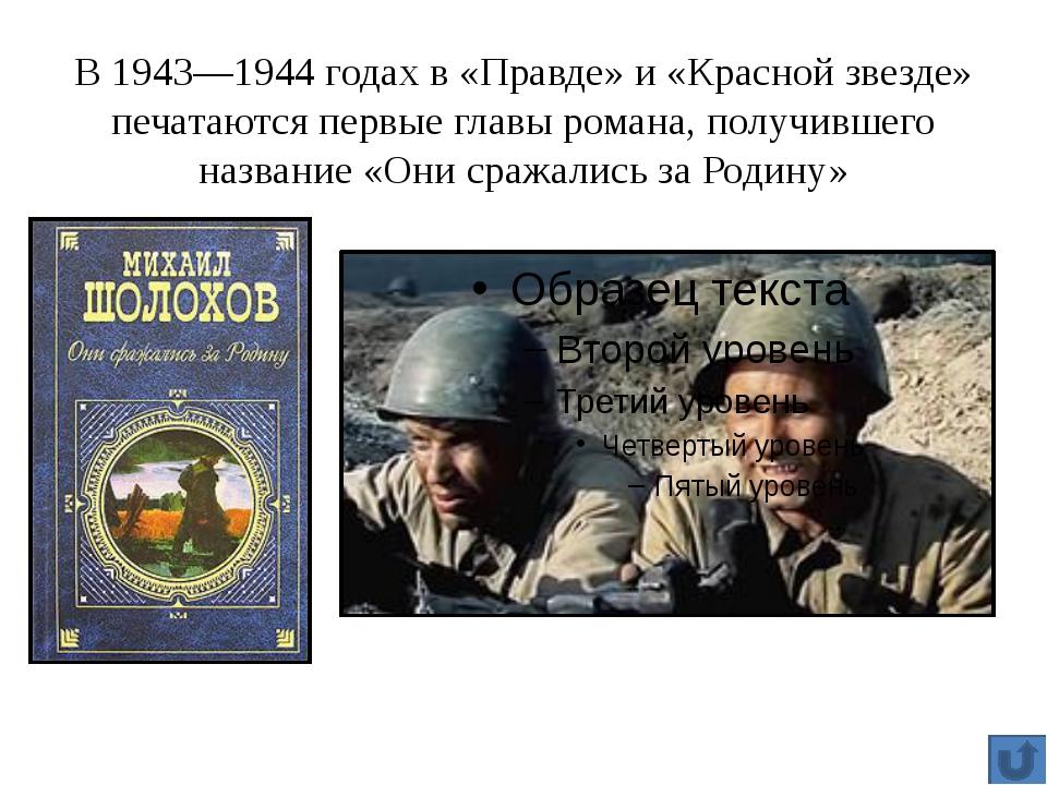 В 1943—1944 годах в «Правде» и «Красной звезде» печатаются первые главы роман...