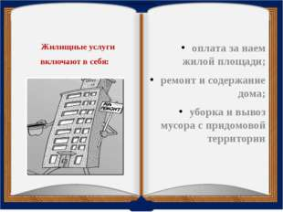 Жилищные услуги включают в себя: оплата за наем жилой площади; ремонт и сод