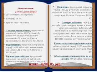 Математические расчеты для квартиры двухкомнатная квартира; площадь 50 м²; пр
