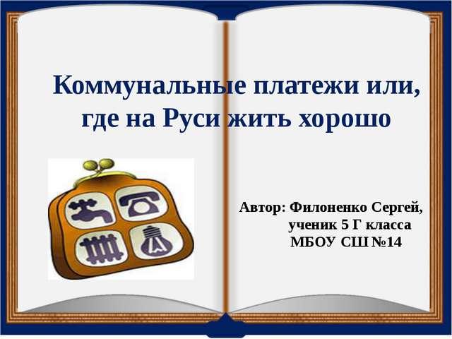 Коммунальные платежи или, где на Руси жить хорошо Автор: Филоненко Сергей, уч...