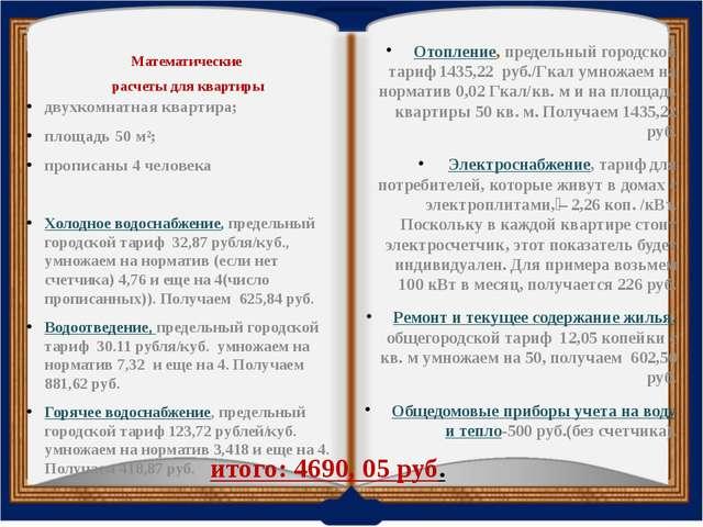 Математические расчеты для квартиры двухкомнатная квартира; площадь 50 м²; пр...