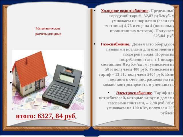 Математические расчеты для дома площадь 50 м²; прописаны 4 человека Холодное...