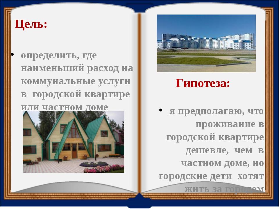 Цель: определить, где наименьший расход на коммунальные услуги в городской кв...