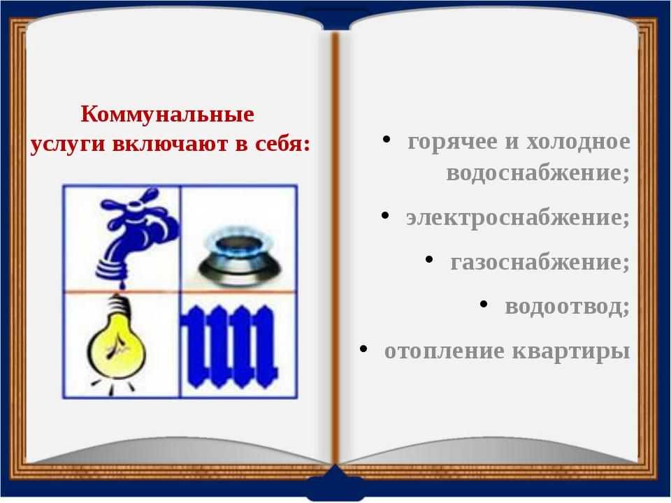 Коммунальные услугивключают в себя: горячее и холодное водоснабжение; элект...