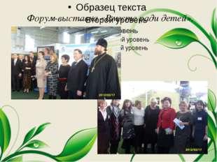 Форум-выставка «Вместе ради детей».