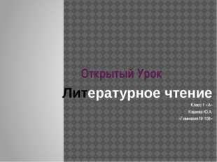 Открытый Урок Литературное чтение Класс 1 «А» Кашева Ю.А. «Гимназия № 108»