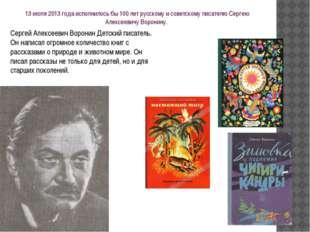 13 июля 2013 года исполнилось бы 100 лет русскому и советскому писателю Серге