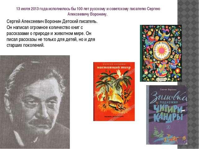 13 июля 2013 года исполнилось бы 100 лет русскому и советскому писателю Серге...
