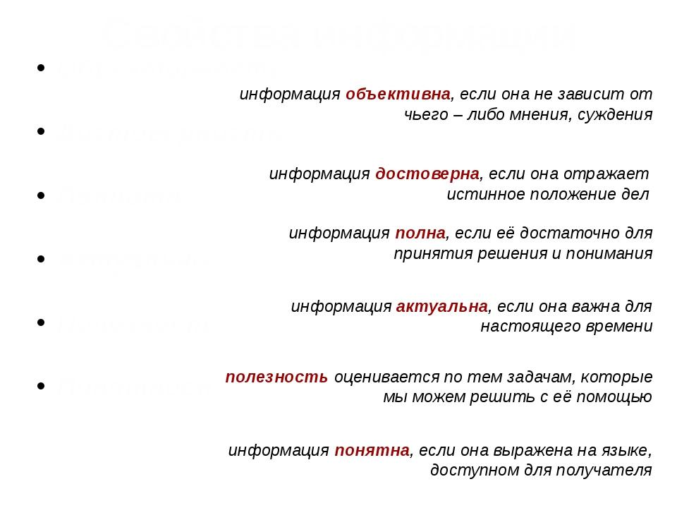 Объективность Достоверность Полнота Актуальность Полезность Понятность информ...