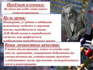 Предмет изучения: Великое наследие гениального соотечественника. Цель урока: