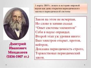 1 марта 1869 г. вошло в историю мировой науки как день открытия периодическог