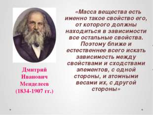 Дмитрий Иванович Менделеев (1834-1907 гг.) «Масса вещества есть именно такое