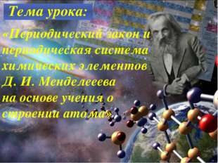 «Периодический закон и периодическая система химических элементов Д. И. Менде