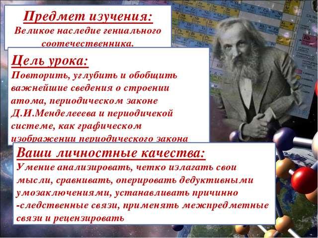 Предмет изучения: Великое наследие гениального соотечественника. Цель урока:...