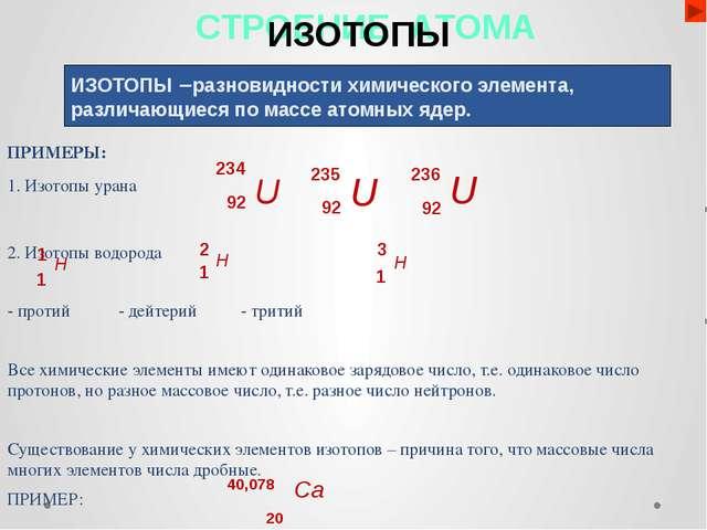 ПРИМЕРЫ: 1. Изотопы урана 2. Изотопы водорода - протий - дейтерий - тритий Вс...