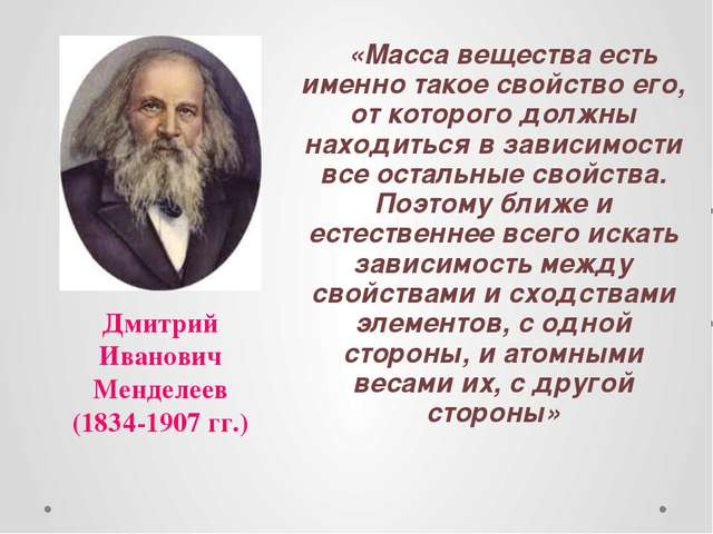 Дмитрий Иванович Менделеев (1834-1907 гг.) «Масса вещества есть именно такое...