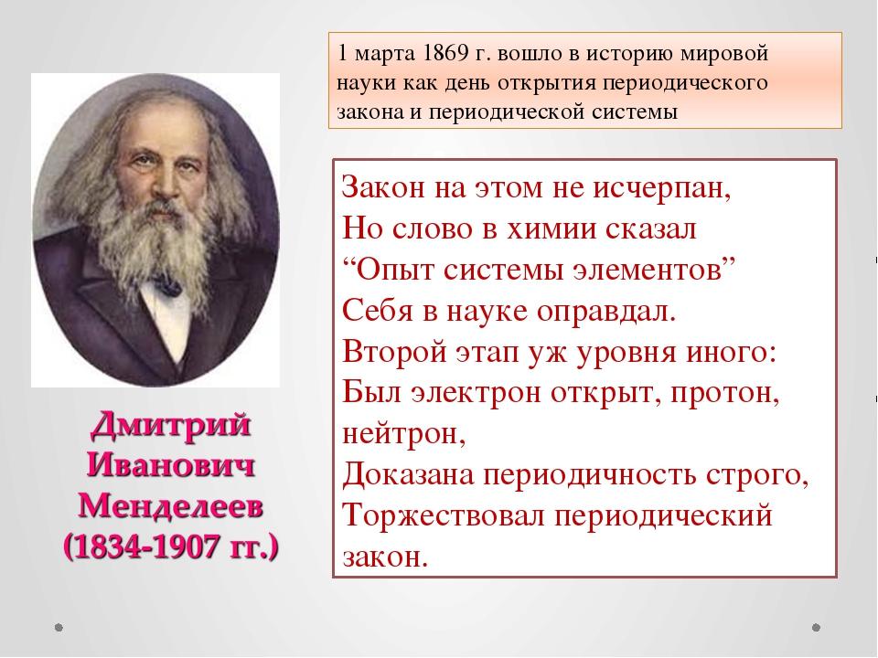 1 марта 1869 г. вошло в историю мировой науки как день открытия периодическог...
