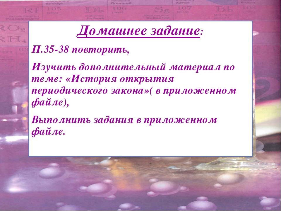 Домашнее задание: П.35-38 повторить, Изучить дополнительный материал по теме:...