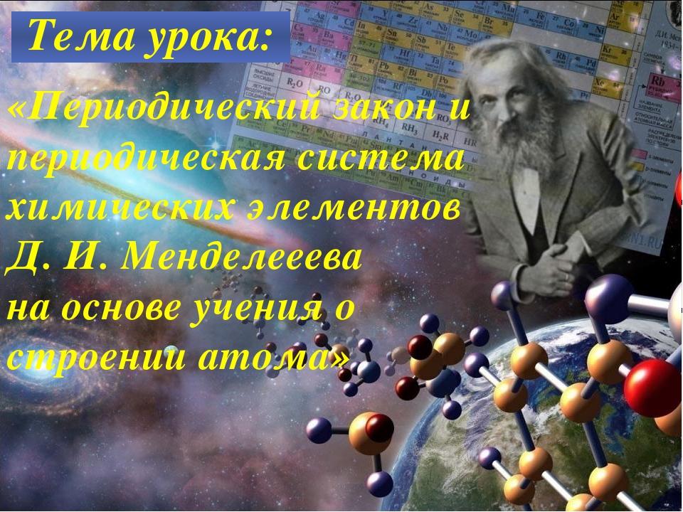 «Периодический закон и периодическая система химических элементов Д. И. Менде...