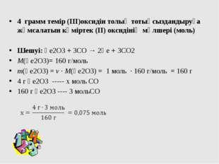 4 грамм темір (ІІІ)оксидін толық тотықсыздандыруға жұмсалатын көміртек (ІІ) о