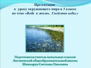 Презентация к уроку окружающего мира в 3 классе по теме «Вода и жизнь. Свойст