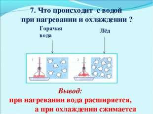 7. Что происходит с водой при нагревании и охлаждении ? Горячая вода Лёд Выво
