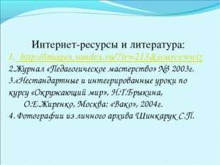 Интернет-ресурсы и литература: http://images.yandex.ru/?lr=213&source=wiz Жур