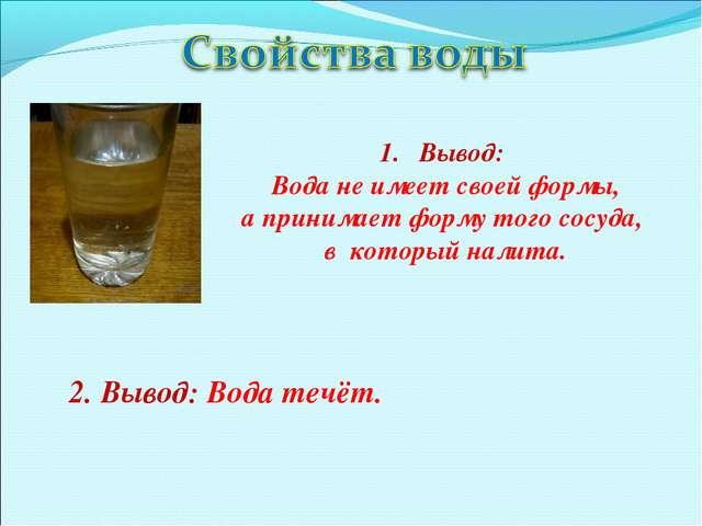 Вывод: Вода не имеет своей формы, а принимает форму того сосуда, в который на...