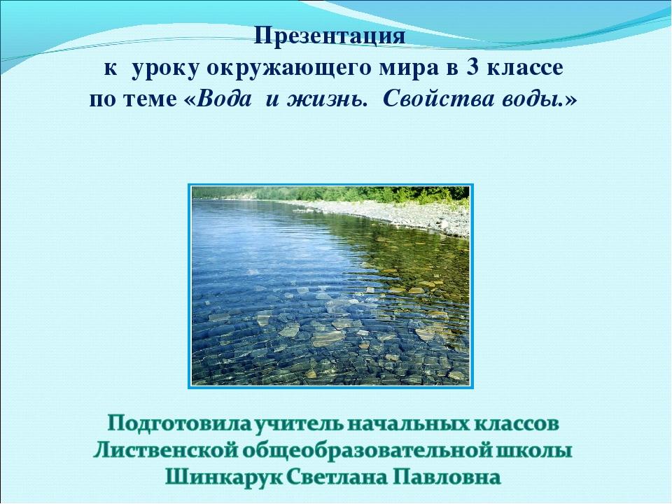 Презентация к уроку окружающего мира в 3 классе по теме «Вода и жизнь. Свойст...