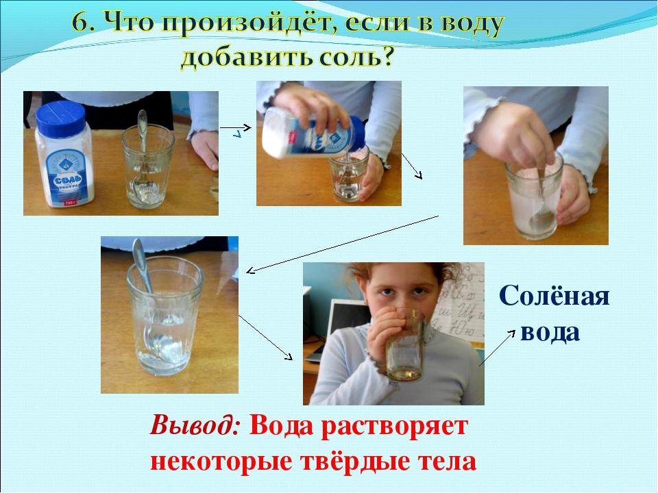 Солёная вода Вывод: Вода растворяет некоторые твёрдые тела