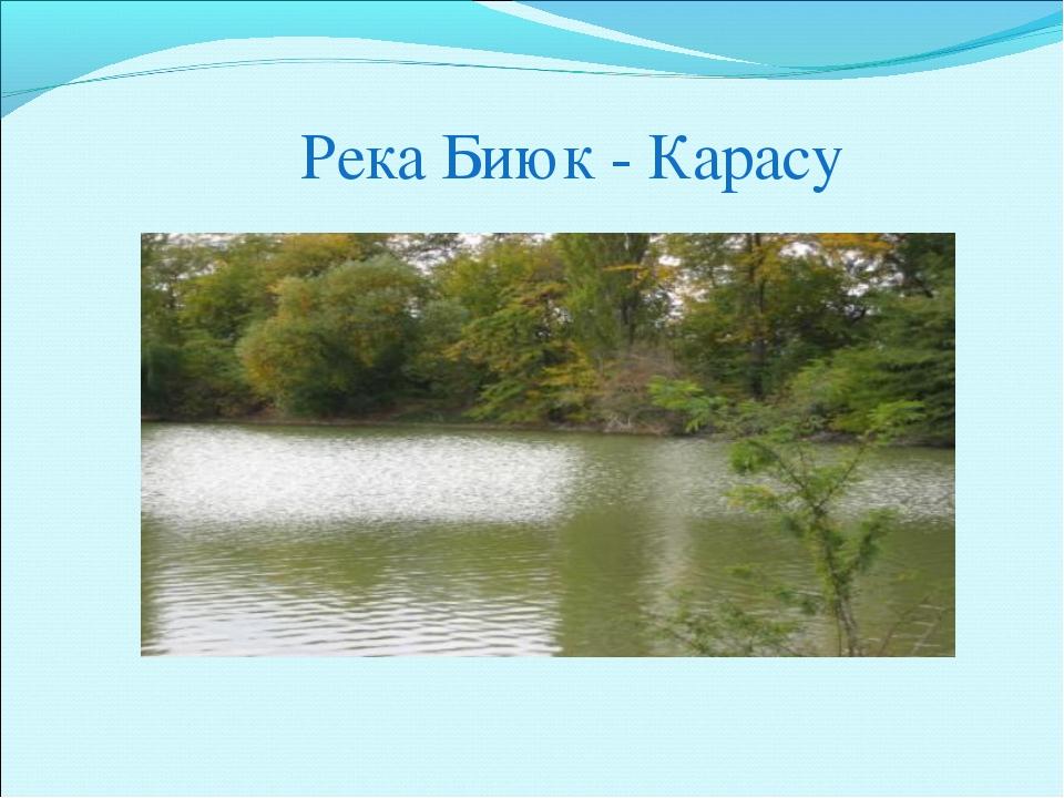 Река Биюк - Карасу