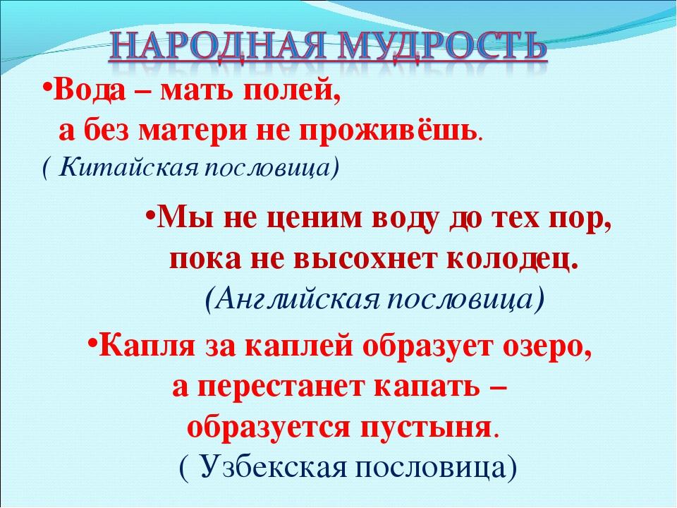 Вода – мать полей, а без матери не проживёшь. ( Китайская пословица) Мы не це...