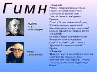 1-й куплет: Россия - священная наша держава, Россия - любимая наша страна. М