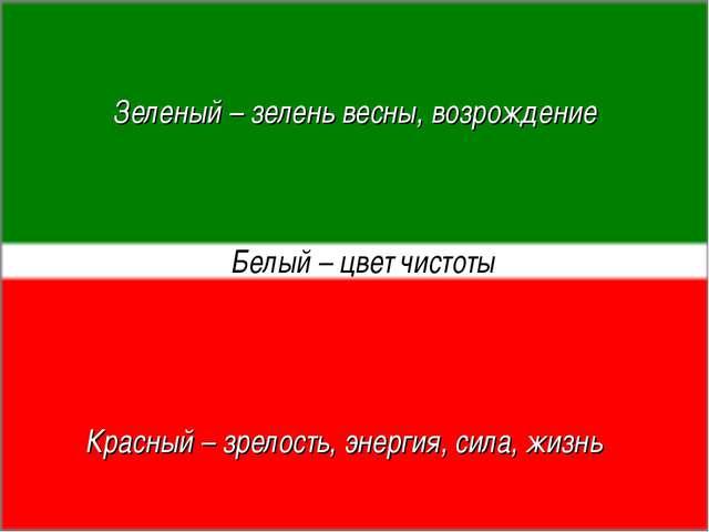 Зеленый – зелень весны, возрождение Белый – цвет чистоты Красный – зрелость,...