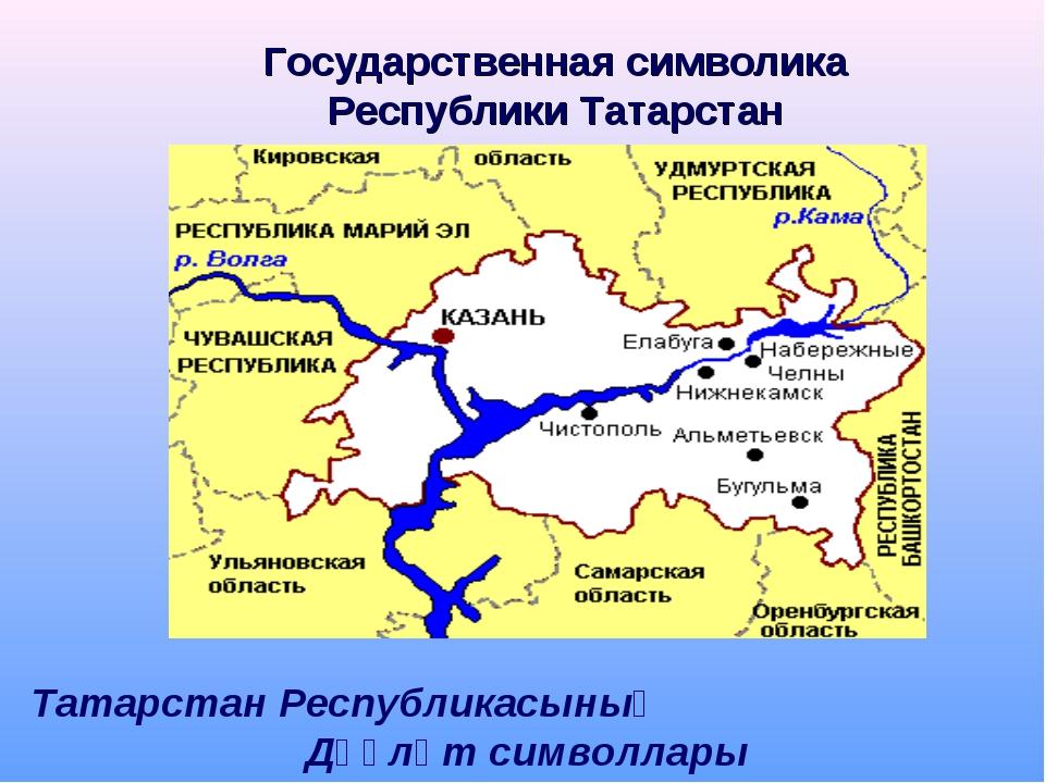 Государственная символика Республики Татарстан Татарстан Республикасының Дәүл...